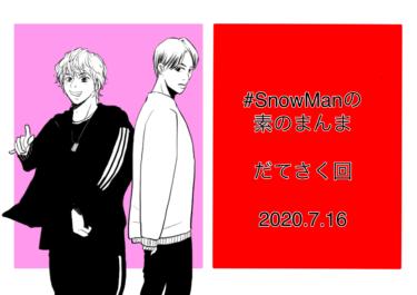 #SnowManの素のまんま 宮舘涼太&佐久間大介、国王と国民コンビが来たー!