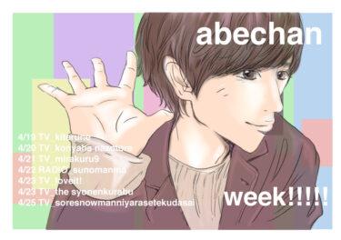abechanweek