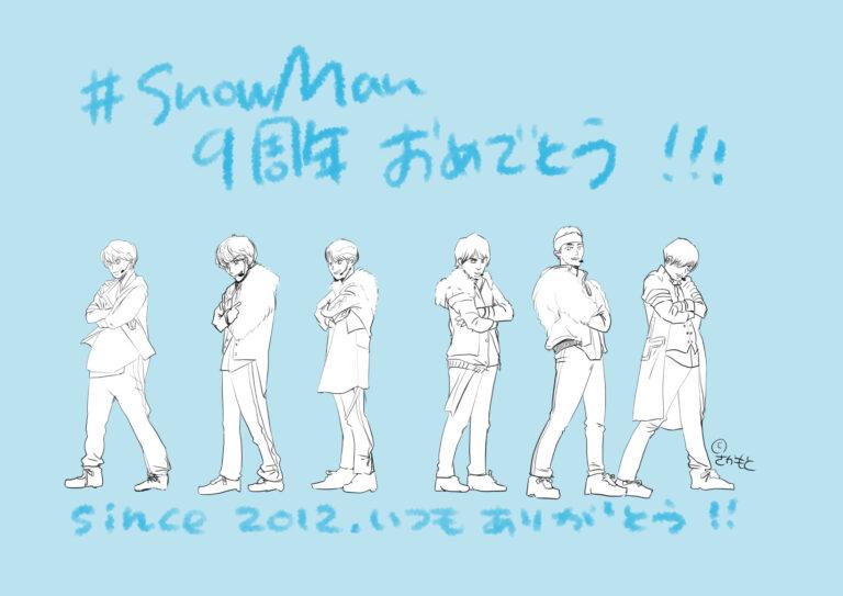 SnowMan9周年